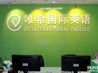 龙岗新英语 深圳英语培训 龙岗唯希英语 英语新教程