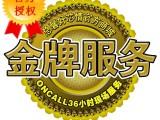 郑州万宝热水器售后维修咨询电话中心厂家维修价格表