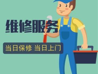 家庭全能维修 水电维修安装 打孔 卫浴等等均可维修安装