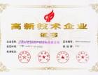 陇南sc食品生产许可证高新技术企业申报