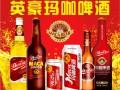 英豪玛咖啤酒全国空白市场招商中