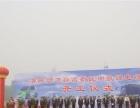 晋中专业舞台搭建、开业庆典、周年庆典