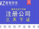 深圳快速注册公司 代理记账报税 前海公司一般纳税人申请