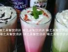 【coco奶茶快乐柠檬培训学习】冷热饮奶茶饮料