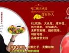 二姨夫水饺加盟,为创业轻松代言加盟