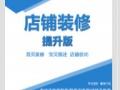 杭州聚昕专业天猫淘宝阿里巴巴店铺代运营金牌代理商