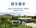 2017年自考专本科武汉理工大学多久毕业