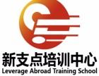 江阴学习粤语的培训小班制