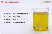 常能WD-300高温导热油·值得信赖的品牌产品-批销导热油