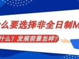 河南MBA在職研究生考研培訓班
