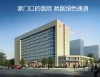 郑州较好的养老院爱普 家健康养老城欢迎您!