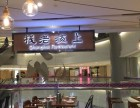 上海老栈加盟费用 中小本创业的精致选择
