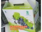 郑州礼盒厂定做礼盒,专业生产水果礼盒 特产礼盒定做等业务