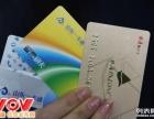 最高价购物卡回收 山东一卡通银座贵和华联大润发购物卡加油卡
