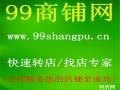 99商铺网-推荐99号黄金商铺-网