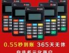 日照刷卡机自选商户POS机到账快一清机有哪种
