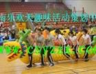 组织策划大型趣味运动会就找湘西乐欢天