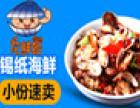 花甲煮艺海鲜快餐加盟