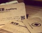 透明名片、双面彩印名片特价优惠
