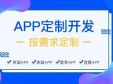 杭州APP開發公司 杭州徽華科技開發APP實力