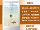 批发代发卡卓F8 双核3G 安卓智能极速双核 移动3G双模手机