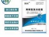 郑州厂家直销降解氨氮功能菌gfdgdffasdf