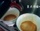 奶茶冰淇淋咖啡甜品培训鲜果气泡饮品冷热饮料培训