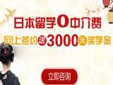 日本留學,0中介,再送3000元獎學金,咨詢佳禾日本留學