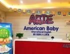 爱贝国际少儿英语杭州城北中心
