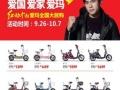池州爱玛电动车,喜迎中秋国庆,mini时尚版只要1399元!
