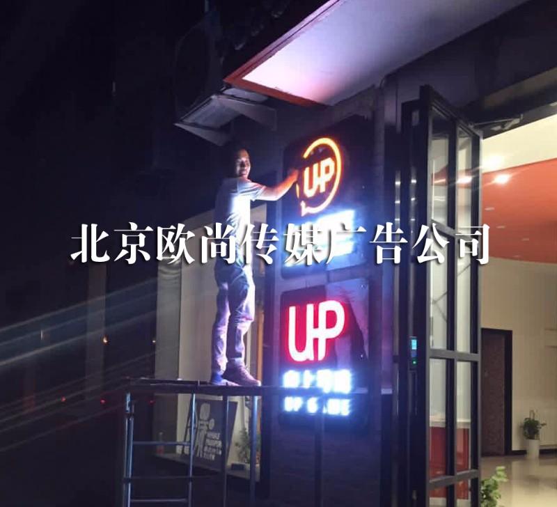 北京喷绘招聘 门头灯箱 楼顶大字 各种发光字