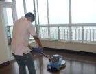 家庭公司开荒(日常)保洁瓷砖美缝地板打蜡地毯清洗