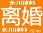 永川专业律师咨询 离婚纠纷 合同纠纷 协商谈判
