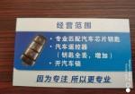 开阳开锁 公案备案 指定开锁/换锁芯/装指纹锁/配各类车钥匙