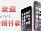 哈尔滨店分期0付款苹果6 、5S,三星note4,全国拥有