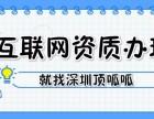 深圳顶呱呱互联网药品信息服务许可证办理资料