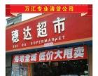 超市专业清货公司,承接韶关百货超市清货公司