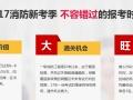 2017一级消防工程师造价师安全工程师报名滨州大立