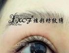 广州绣眉培训阳江专业学习纹绣重庆学习半永久定妆术