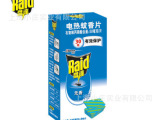 Raid/雷达 电热蚊香片无香型30片补充装 夏季驱蚊