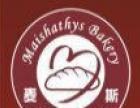 麦莎蒂斯蛋糕加盟加盟 蛋糕店 投资金额 1-5万元