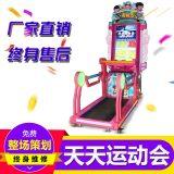 广州伽信跑步机:天天运动会