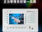 合肥足疗系统足浴管理软件洗浴管理系统洗浴软件桑拿软件报钟器