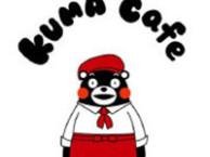 熊本熊咖啡馆可以加盟吗 中国kuma熊本熊咖啡加盟总部在哪