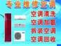 浦东三林专业清洗保养各种品牌空调