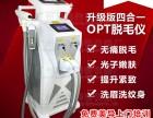 四代多功能OPT一体机激光洗眉冰点无痛脱毛冰电波拉皮去皱仪器