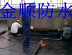 天津 金顺 防水承接,屋顶,阳台,露台各种防水工程