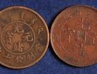 可靠的光绪元宝户部造铜币拍卖公司