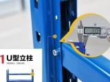 中型可组装菱形孔U型立柱仓储货架可定制