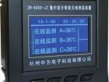 ZW-8000新型触摸式红外测温系统红外线测温历史温度曲线